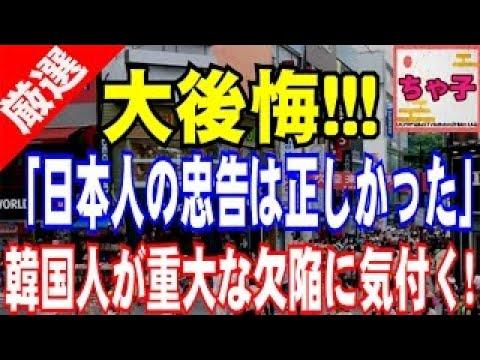 【韓国】韓国人が自分たちの重大な欠陥に気付いて大後悔!『日本人の忠告は完全に正しかった!!!』おまいう具合に呆れ果てる.