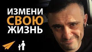5 Советов, Меняющих Жизнь - Гари Вайнерчук