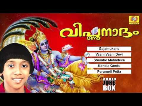 Vishnunadham | വിഷ്ണുനാദം | Latest Vishnu Devotional Songs | New Malayalam Hindu Devotional Songs