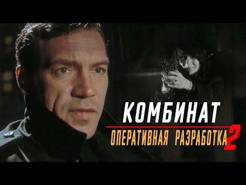 ОПЕРАТИВНАЯ РАЗРАБОТКА-2: КОМБИНАТ / Криминальный фильм. Детектив.