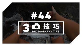 GoPro 教學 - #44 -【3 個】初階必學拍照技巧