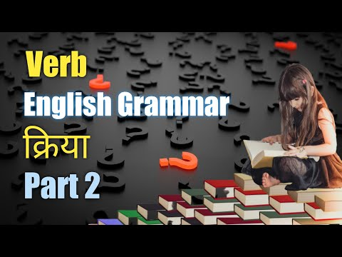Verbs forms in English grammar in Hindi Verb क्रिया (Part 2) BASIC LEVEL for beginners