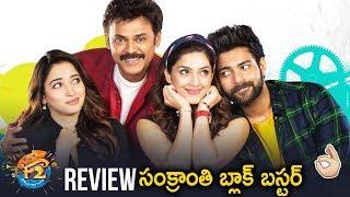 F2 full movie review / talk on telugu filmnagar. #f2 fun and frustration 2019 latest ft. venkatesh, varun tej, mehreen tamanna. music by d...