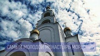Свято-Варсонофиевский женский монастырь в Мордовии часто посещают паломники со всей России<
