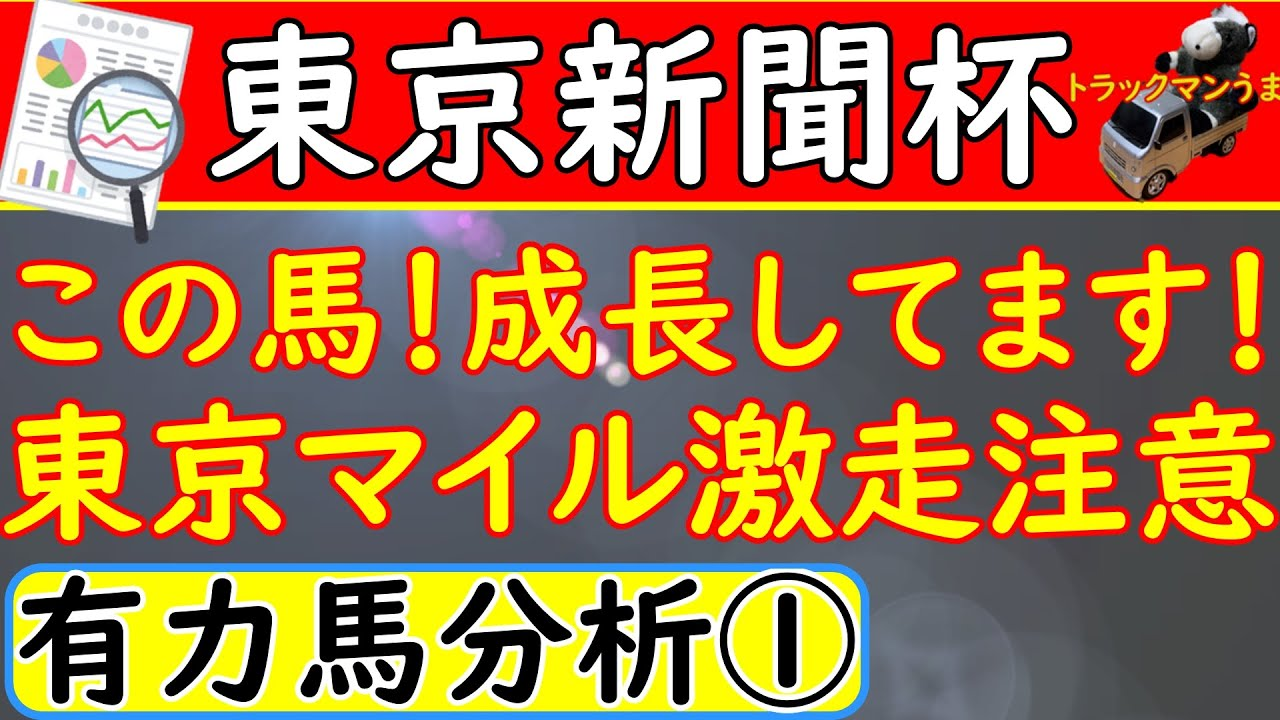 杯 東京 オッズ 新聞