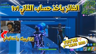 العرب vs الاجانب #4 (اجنبي مهايطي لأبعد درجه😳!)| فورتنايت