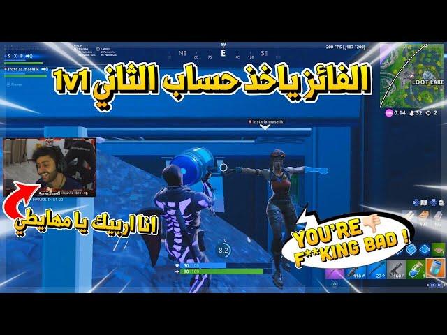 العرب vs الاجانب #4 (اجنبي مهايطي لأبعد درجه😳!)  فورتنايت