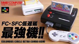 【脅威の性能】FC・SFC最強機が凄い!レトロコンボHDMI 開封&レビュー(RETRO COMBO HDMI)/レトロフリークとの比較・あの検証も! 超オススメのファミコン・スーパーファミコン互換機