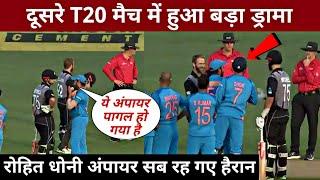 दूसरे टी20 मैच मे मचा बवाल, बल्लेबाज़ तो क्या धोनी और रोहित भी रह गए हैरान