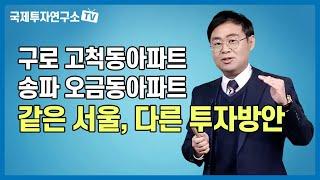 서울이라도 보유만이 능사는 아니다. 일시적 비과세혜택 …