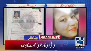 8am News Headlines | 21 Jan 2019 | 24 News HD