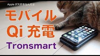 Qiワイヤレス充電付きのモバイルバッテリーをiPhone Xで試す・Tronsmart PowerBank Air Amp 10000mAh