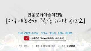 안동문화예술의전당 X 지역예술단체 무관중 라이브 공연2…
