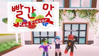 """RED VELVET """"RED FLAVOR"""" M/V [ROBLOX]"""