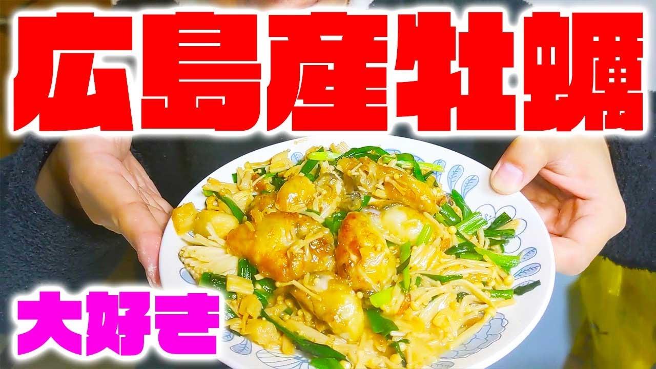 たっぷりバターで広島産牡蠣をドライビールでかっ食らうぜMAJIDE