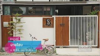 my-home-แต่งบ้านผสมผสานศาสตร์ของฮวงจุ้ย-วันเสาร์-22-มิ-ย-62-เวลา-09-30-น