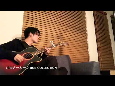 LIFEメーカー / ACE COLLECTION 弾き語り