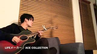 LIFEメーカー / ACE COLLECTION (弾き語り)