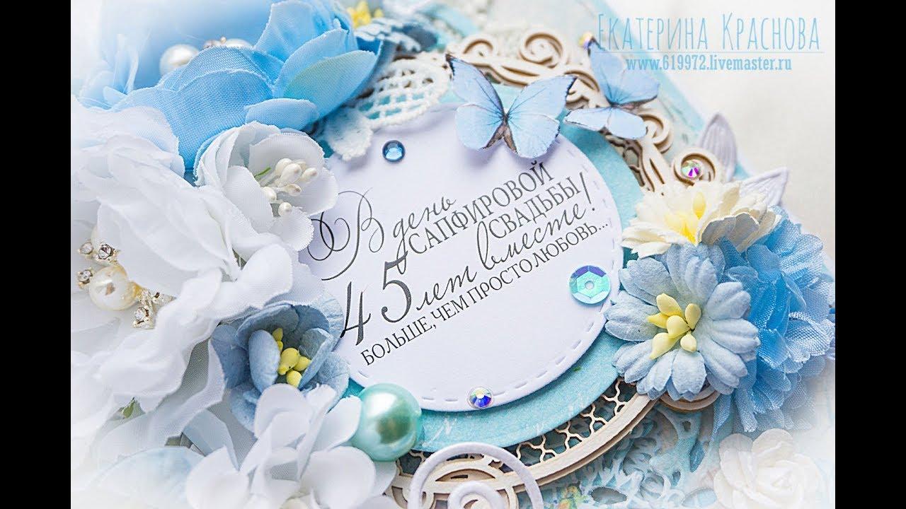 Открытки с юбилеем свадьбы 45 лет