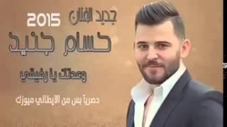 حسام جنيد -وعدتني يارفيقي- Hosam Gned - Wa3dtny ya thumbnail