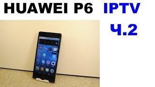 HUAWEI P6  Обзор IPTV