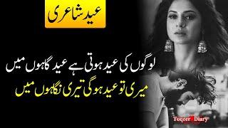 Top 20+ Best Eid Poetry - Shayari Status 2020 | Chand Raat  2 Line Eid Poetry In Urdu