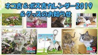 ネコ吉&ボス吉カレンダー2019&グッズのお知らせ thumbnail