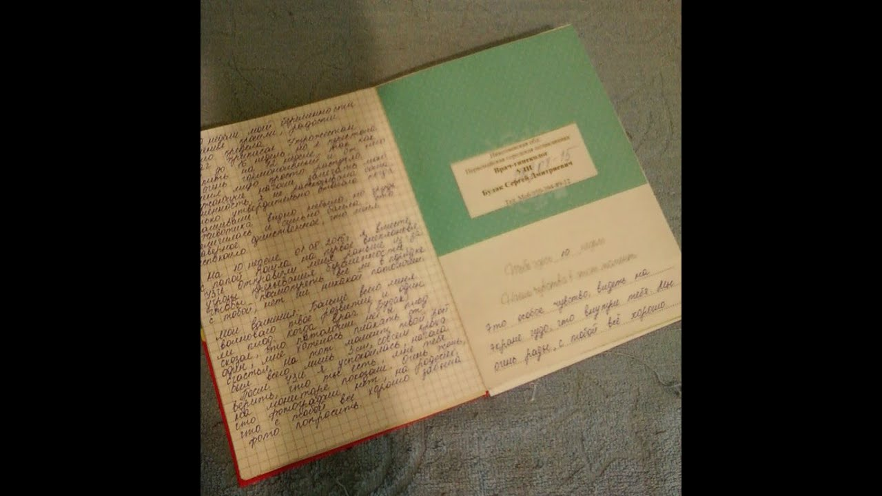 дневник беременности своими руками шаблон скачать бесплатно img-1