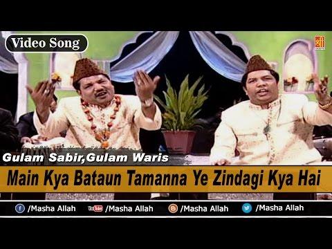 Main Kya Bataun Tamanna   Ye Zindagi Kya Hai   Gulam Sabir,Gulam Waris Qawwali Song   Masha Allah