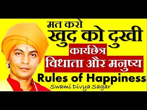मत करो खुद को दुखी#मनुष्य और विधाता का कार्यछेत्र#कर्मफलसिद्धान्त#SwamiDivyaSagar