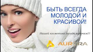 Уход за кожей в домашних условиях в зимнее время года