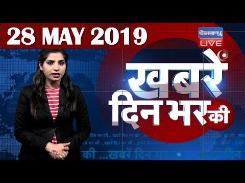 28 May 2019 | दिनभर की बड़ी ख़बरें | Today's News Bulletin | Hindi News India |Top News | #DBLIVE