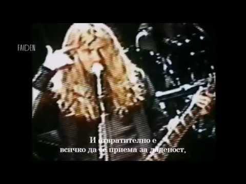 Megadeth - Tears In A Vial - превод/translation