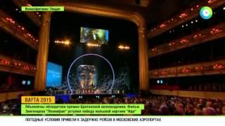 «Левиафан» уступил «Иде» премию BAFTA