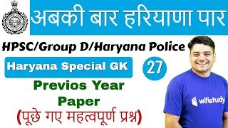 10:30 PM - HPSC/Group D/SI/Police 2018 | Haryana GK by Sandeep Sir | Previous Year Paper