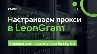Як налаштувати проксі в програмі Leongram
