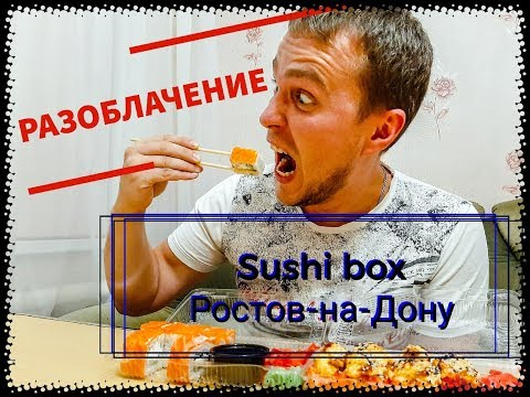 РАЗОБЛАЧЕНИЕ ДОСТАВКИ SUSHI BOX | ROSTOV-ON-DON
