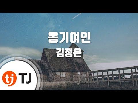 [TJ노래방] 옹기여인 - 김정은 (Pottery lady - Kim Jung eun ) / TJ Karaoke