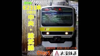 【リニアPCM収録】E231系0番台 東小金井~武蔵関