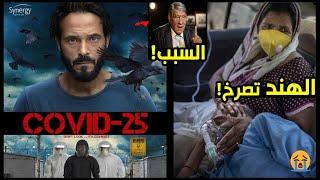 سبب ظهور الزومبي كوفيد ٢٥ بالهند || اخطر مسلسل مع يوسف الشريف ورد مفيد فوزي السبب !!