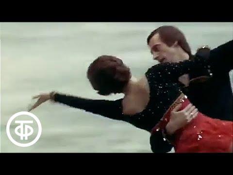 "Людмила Пахомова и Александр Горшков. Танго ""Кумпарсита"". 1976 г."