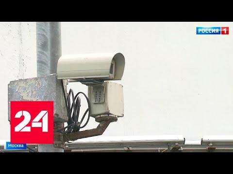 Автомобили без цифровых пропусков на столичных дорогах выявляют в реальном времени - Россия 24