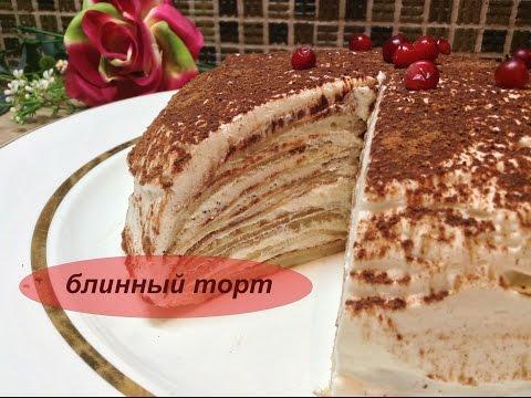 Вкусный Блинный торт / Простой рецепт