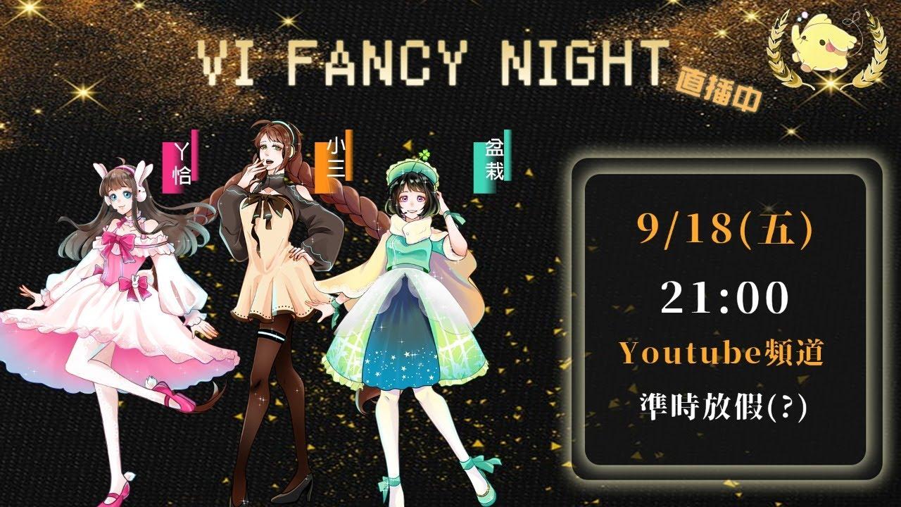 【常態直播】【常態直播】VI FANCY NIGHT0918 ㄚ恰、小三、盆栽