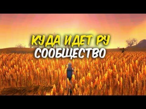 КУДА ИДЕТ РУ СООБЩЕСТВО WoW Classic