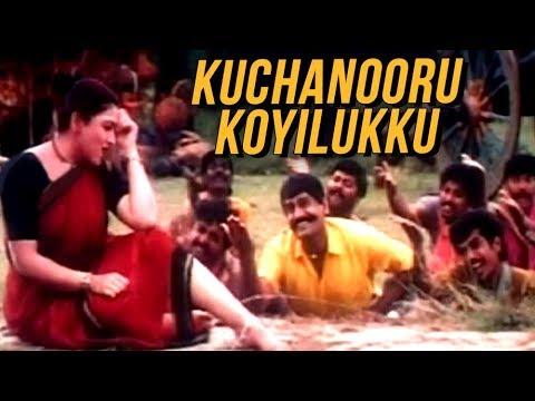 Kuchanooru Koyilukku Full Song | கரிசக்காட்டு பூவே | Karisakattu Poove Tamil Songs | Ilaiyaraja Hits