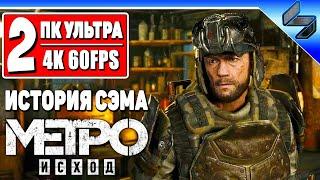 Прохождение История Сэма - Метро Исход #2 ➤ На Русском ➤ Metro Exodus Sam's Story ➤ ПК [4K 60FPS]