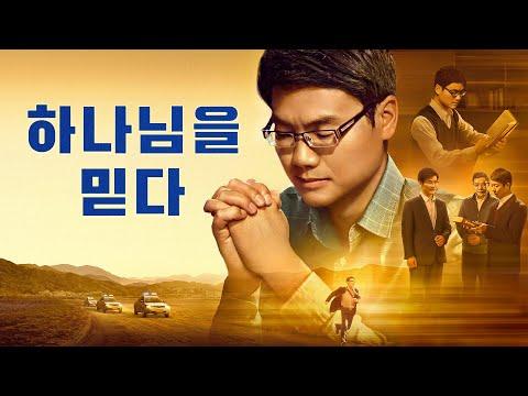 [기독교 영화] <하나님을 믿다> 하나님을 믿는 비밀을 밝히다 (한국어 더빙)