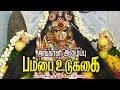 மாயக்குறத்தி | அங்காளி அழைப்பு பம்பை உடுக்கை | Mayakurathi