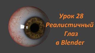 Blender Урок 28 Реалистичный глаз